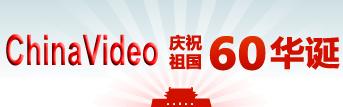 中华视频网